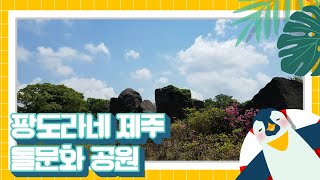 팡도라네 제주, 돌문화공원