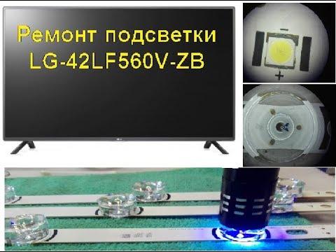 Ремонт подсветки LG  42LF560V-ZB подробный обзор