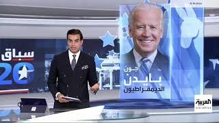 Al Arabiya 2020 U.S. election augmented reality sizzle