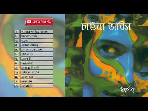Chaina Bhabish I Arnob I Official Audio Compilation