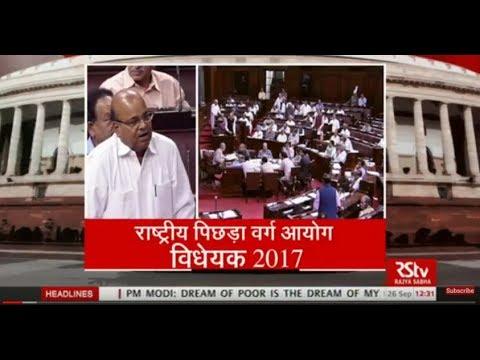 Sansad Samvad - National Backward Classes Commission (repeal) Bill 2017 : Episode - 01