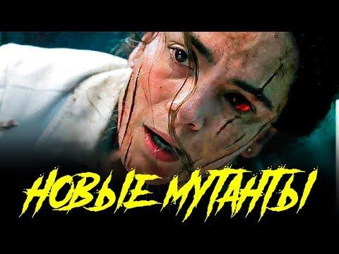 Люди Икс: Новые мутанты 2019 [Обзор] / [Трейлер 2 на русском]