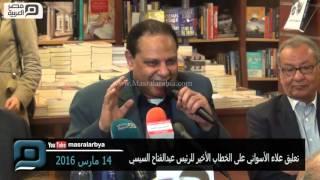 مصر العربية | تعليق علاء الأسواني على الخطاب الأخير للرئيس عبدالفتاح السيسي