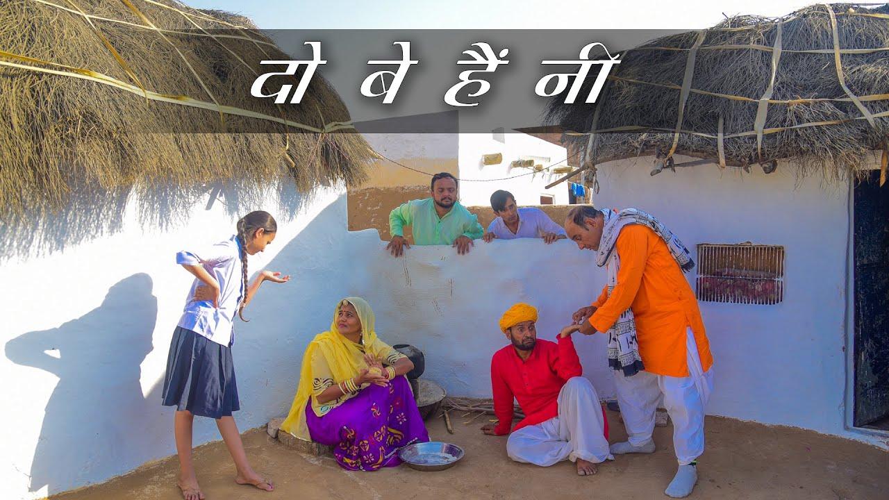 दो बे  है नी Rajasthani Haryanvi Comedy | Murari ki Cocktail |