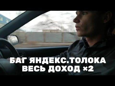 Зарабатываю в Яндекс Толока -  Удвоил доходы за день | ПЛАНЫ на Будущее? | Куда ВЛОЖИТЬ Деньги?