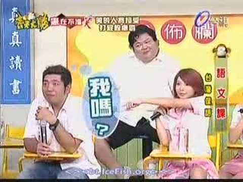 Download 齊天大勝20060819 part 10