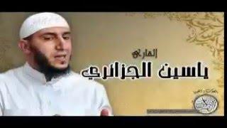 سورة الماعون - القارئ ياسين الجزائري رواية ورش