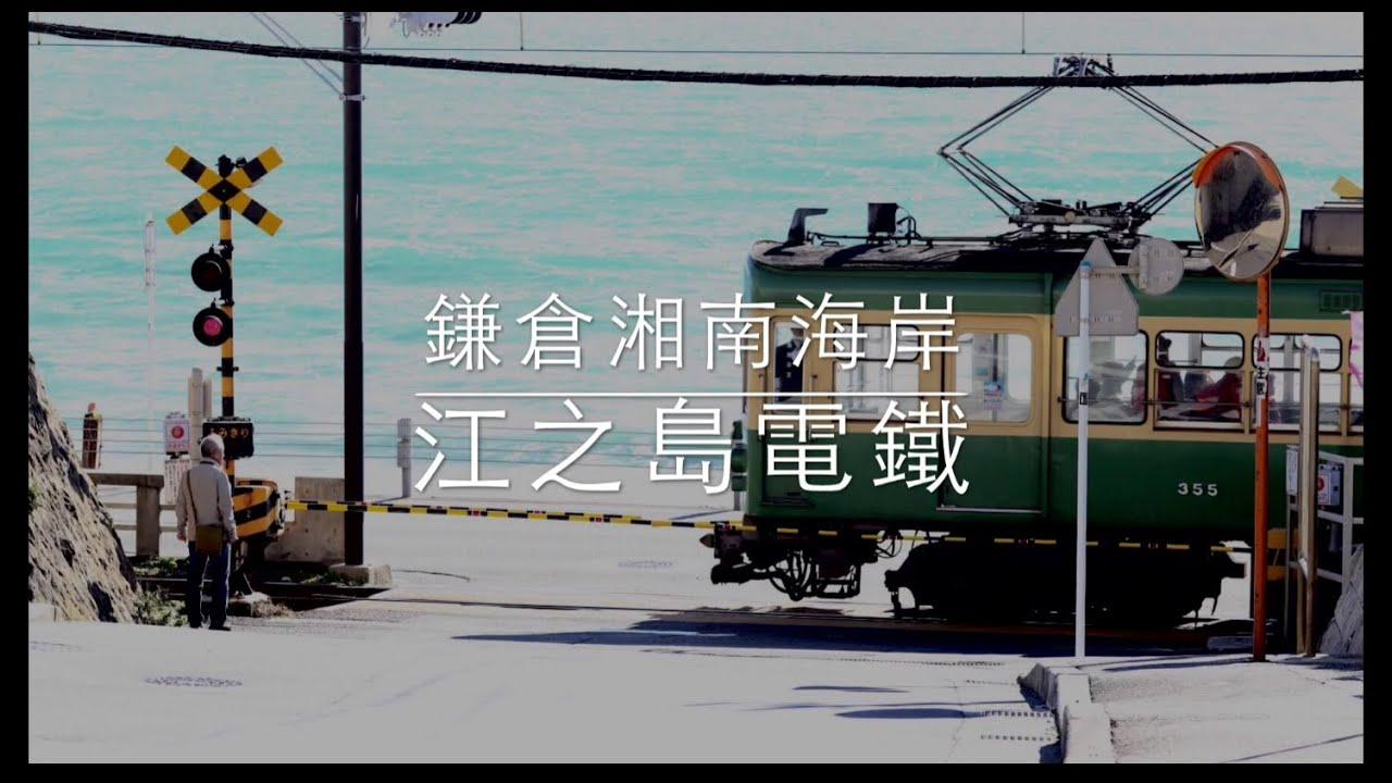 日本鎌倉-江之島電鐵全線記錄,擁有天然溫泉並可遠眺富士山的《稻村之崎站》,所謂的「湘南海岸 ...