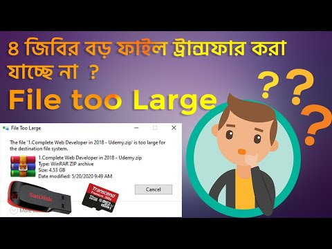 File too large for the destination file system problem fix । Bangla Tuto...