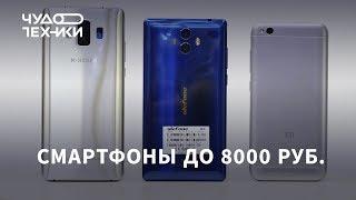 Новые китайские смартфоны до 8000 рублей