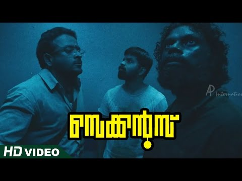 Seconds Malayalam Movie Scenes HD | Climax...