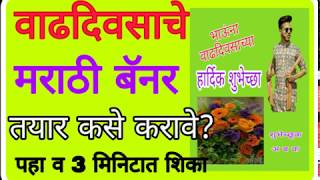 वाढदिवसाचे मराठी बॅनर कसे तयार करावे /How To Create A Birthday Banner marathi
