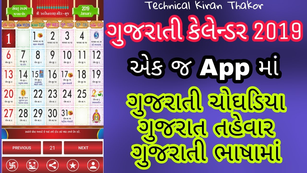 Gujarati Calendar 2019 New App Gujarati No1 Calendar App 2019