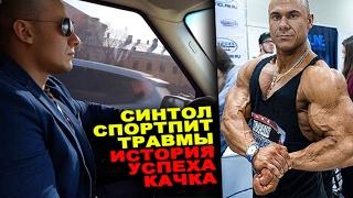 Спортпит, травмы, синтол - история успеха качка ЖЕЛЕЗНЫЙ РЕЙТИНГ