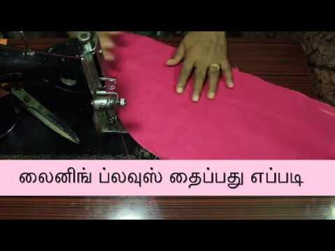 லைனிங் ப்லவுஸ் தைப்பது எப்படி    How to stitch a lining blouse in tamil