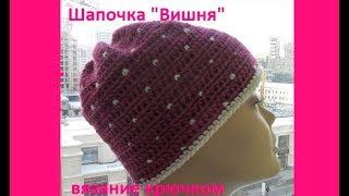 Очень простая теплая шапочка ,вязание крючком,crochet hat (шапка № 138)