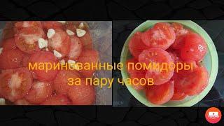 Рецепты от мамы Натальи: маринованные