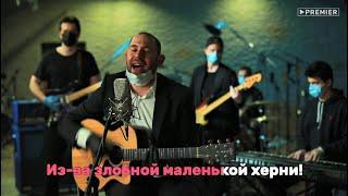 ОКАЯННЫЕ ДНИ   Караоке-песня Семёна Слепакова   PREMIER