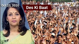 Des Ki Baat: PM Modi, Rahul Gandhi's First Rallies In Bihar