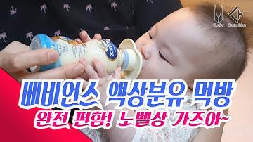 은유의 주식 베비언스 액상분유  먹방 (너무 편해요~!) ASMR