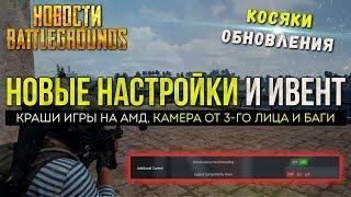 PUBG НОВЫЕ НАСТРОЙКИ И ИВЕНТ / PLAYERUNKNOWN'S BATTLEGROUNDS ( 24.08.2018 )