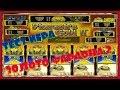 Денежный Автомат Золото Фараонов.Заносы Игрового Слота Pharaohs Gold в Онлайн Казино Вулкан