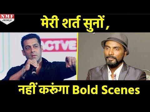 Salman ने Race 3 के Director से रखी शर्त, नहीं करेंगे Bold Scenes
