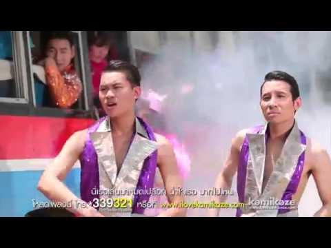 Official Mv รักต้องเปิดแน่นอก Splash Out   3 2 1 Kamikaze Feat Baitoey Rsiam 1