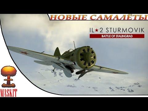 видео: Ил-2 Штурмовик: БзС | Стрим | Смотрим новые самолёты !
