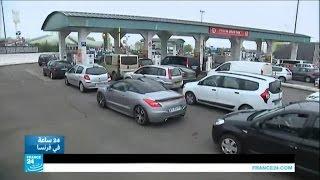 أزمة الوقود تغير نمط حياة الفرنسيين