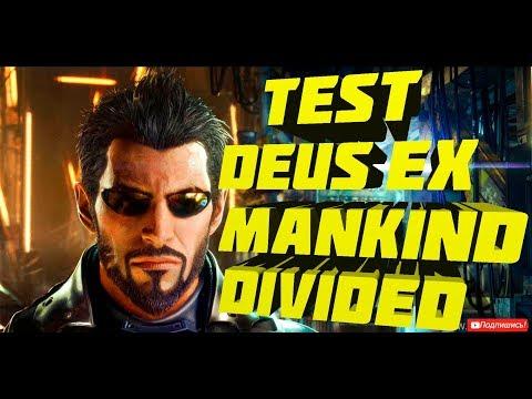 Тест  Deus Ex: Mankind Divided  на GTX 1050Ti и i5 2500