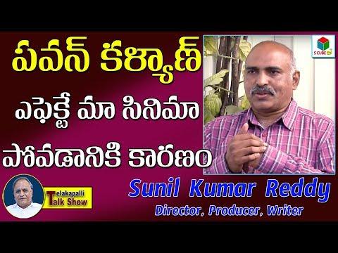Sunil Kumar Reddy About Pawan Kalyan    Telugu Movies Director & Producer    Telakapalli Talkshow