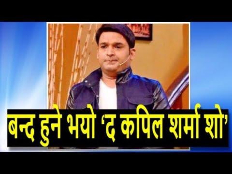 बन्द हुने भयो 'द कपिल शर्मा शो' The Kapil Sharma Show Sony TV