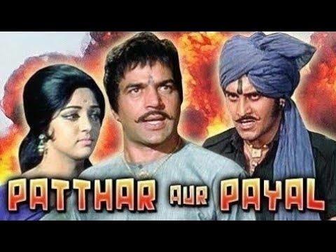 Download Patthar aur Payal { OLD HINDI MOVIE 1978 } OLD MOVIES
