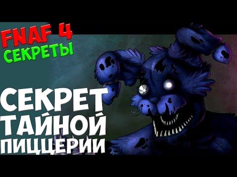 Five Nights At Freddys 4 - СЕКРЕТ ТАЙНОЙ ПИЦЦЕРИИ - 5 ночей у Фредди