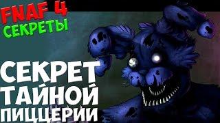 - Five Nights At Freddy s 4 СЕКРЕТ ТАЙНОЙ ПИЦЦЕРИИ 5 ночей у Фредди