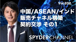 第202回 中国/ASEAN/インド 販売チャネル構築   契約交渉 その1