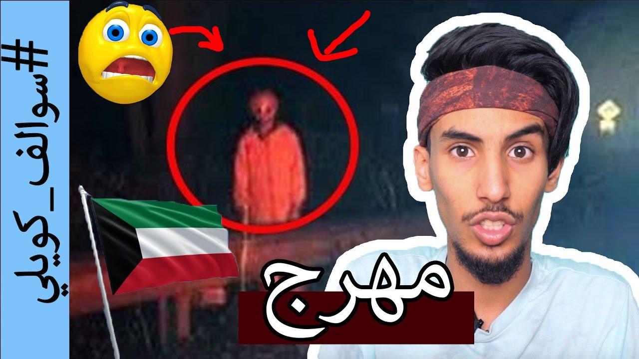 #سوالف_كويلي | المهرجين المرعبين وصلوا الكويت..!