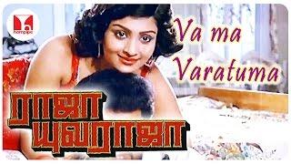 Repeat youtube video RAJA YUVA RAJA SONGS| Vaa Maa Varutuma | Tamil Hit Songs | Thiyagarajan, Unni Mary| SPB P Susheela
