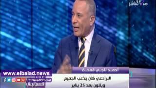 قمحة: البرادعي بحث عن آيات من القرآن لاستغلال تدين المصريين.. فيديو