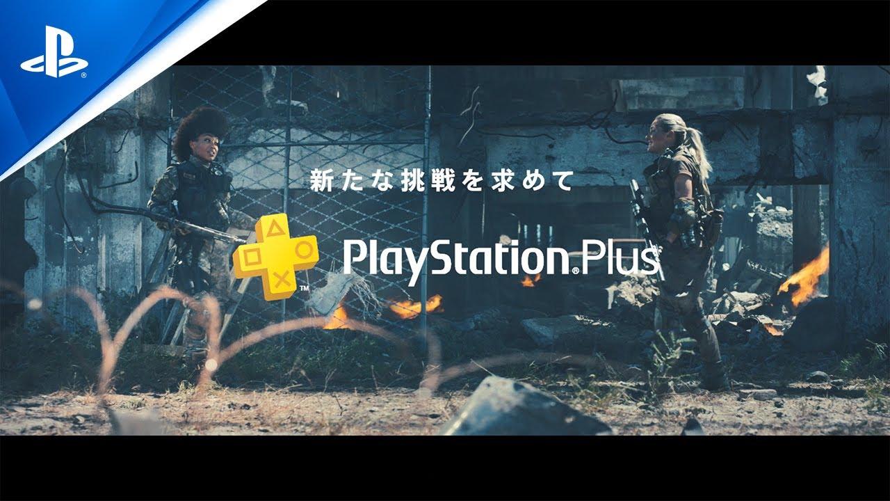 PlayStation®Plusでオンラインマルチプレイを楽しもう!