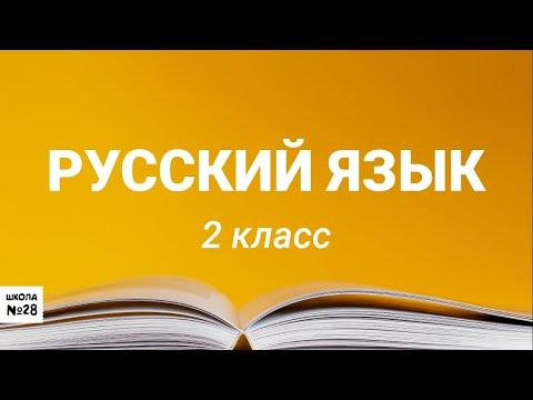 """2 класс-Русский язык-""""Письмо. Как написать письмо?1""""-12.05.2020г."""