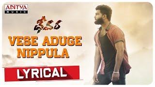 Vese Aduge Nippula Lyrical || Dheevara Songs || Naga Sai, Vida chaitanya || Vijay Jakki
