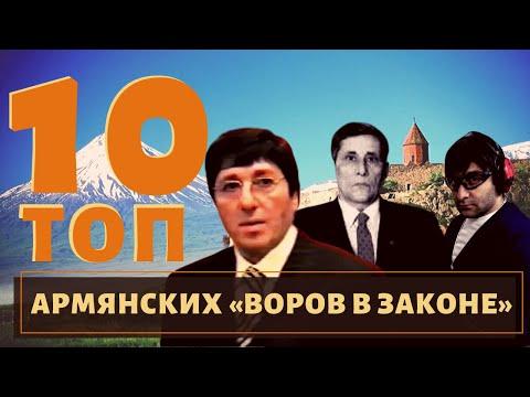 ТОП 10 самых известных армянских воров в законе!