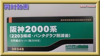【開封動画】グリーンマックス 30348 阪神2000系(2203編成・パンタグラフ削減後)6両編成セット(動力付き)【鉄道模型・Nゲージ】