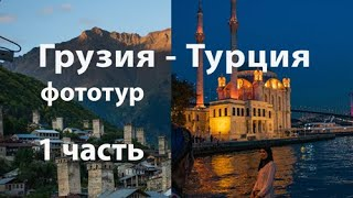 Грузия Турция Фототур 1 часть