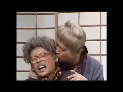 「Comedian Ken Shimura」じいさんばあさん 子供の遊び