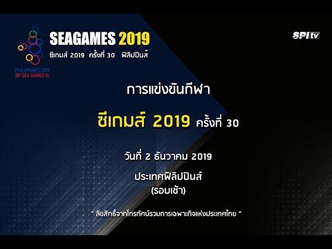 Live ซีเกมส์ 2019 (ครั้งที่ 30) 2 ธันวาคม 2562 รอบเช้า