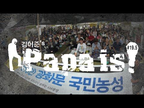 [김어준의 파파이스#번외2] 박영선 그리고 두바이
