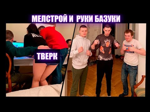 MELLSTROY / МЕЛСТРОЙ / ТВЕРК ОТ СТРИМЕРШИ ВАТРУШКА / РУКИ БАЗУКИ И VJLink